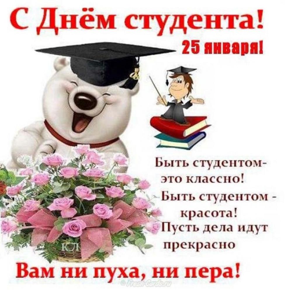 День студента-Татьянин день!
