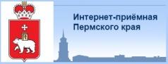 Интернет-приемная Пермского края