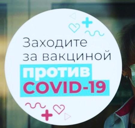 Стартовала массовая вакцинация от COVID-19