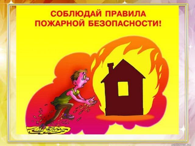 Наступили холода: тщательнее соблюдайте правила пожарной безопасности