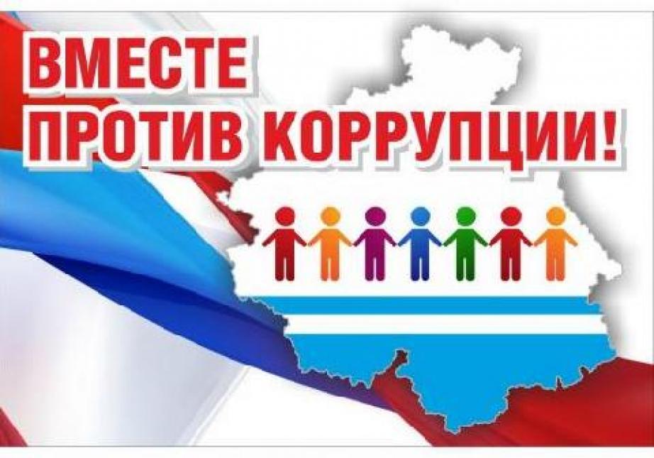 """Приглашаем молодежь к участию в конкурсе """"Вместе против коррупции"""""""