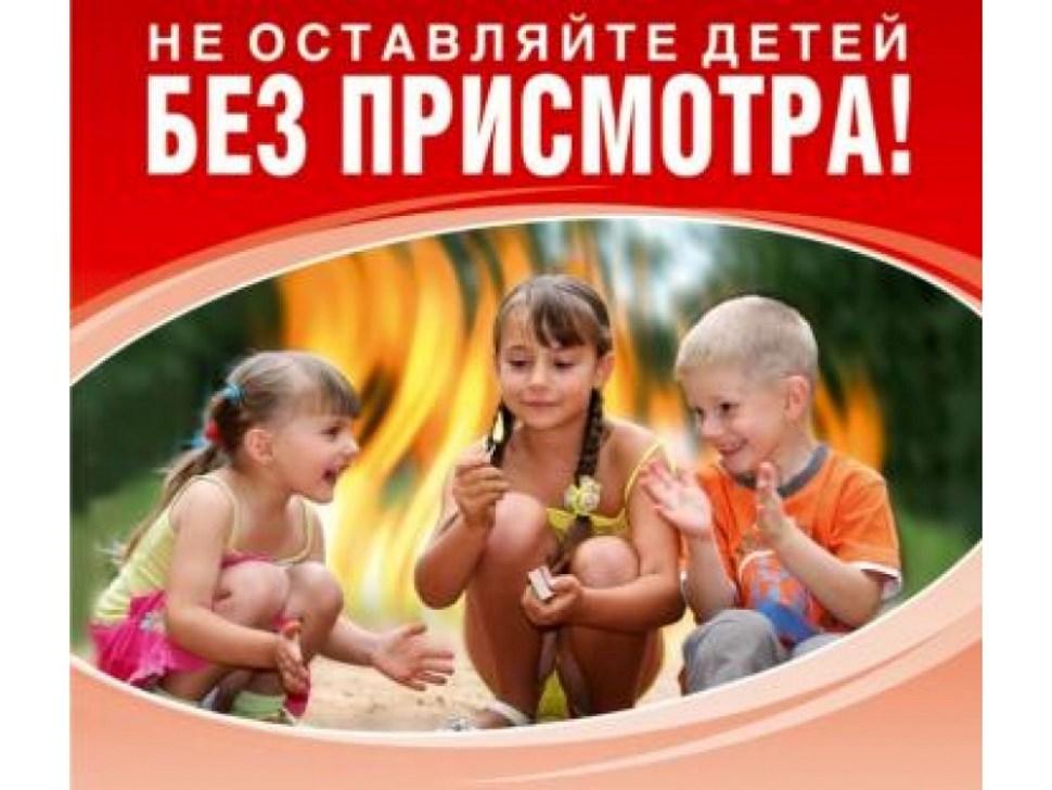 ЕДДС М.Р. БЕЗЕНЧУКСКИЙ НАПОМИНАЕТ:  РОДИТЕЛИ! БУДЬТЕ БДИТЕЛЬНЫ! НЕ ОСТАВЛЯЙТЕ ДЕТЕЙ БЕЗ ПРИСМОТРА!