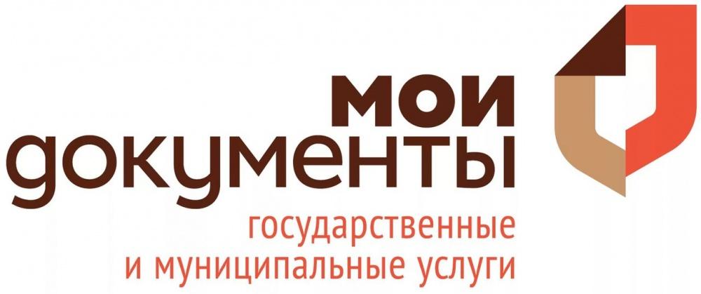 центр государственных и муниципальных услуг «Мои Документы»