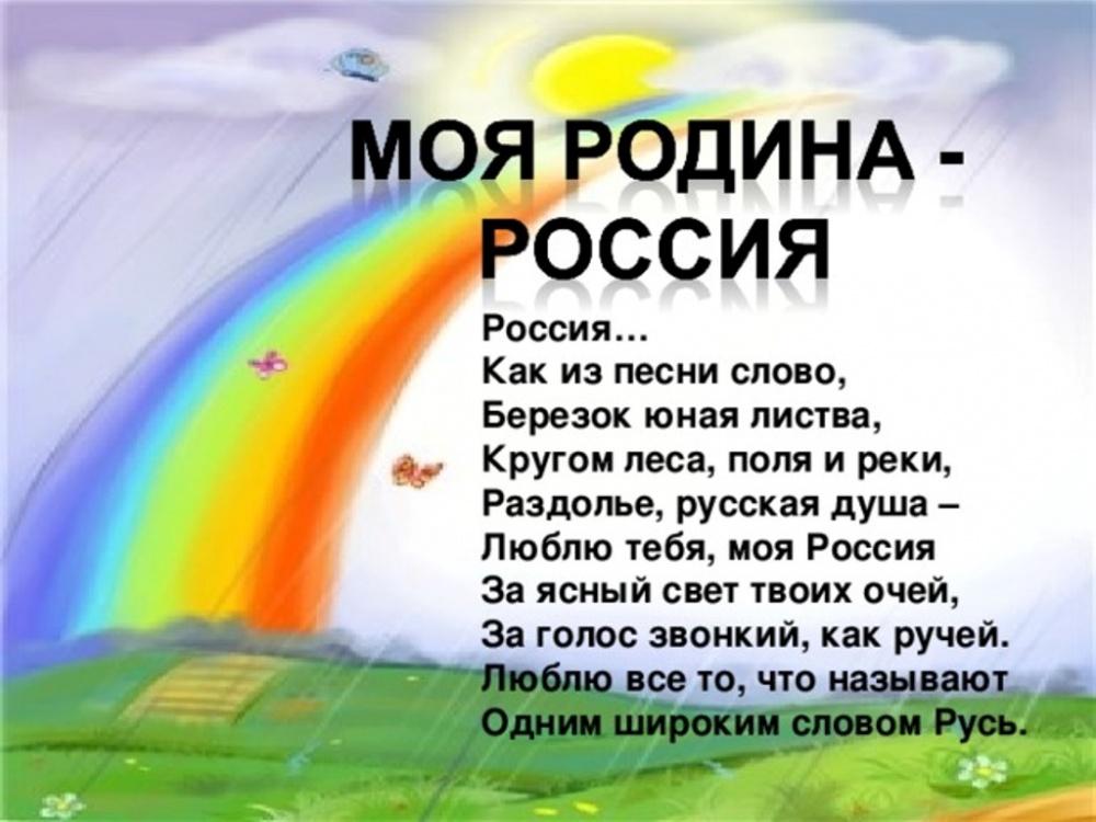 """""""Стихи о Родине""""."""