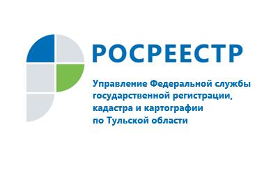 В государственном фонде данных Управлением Росреестра по Тульской области зарегистрировано 277675 единицы хранения