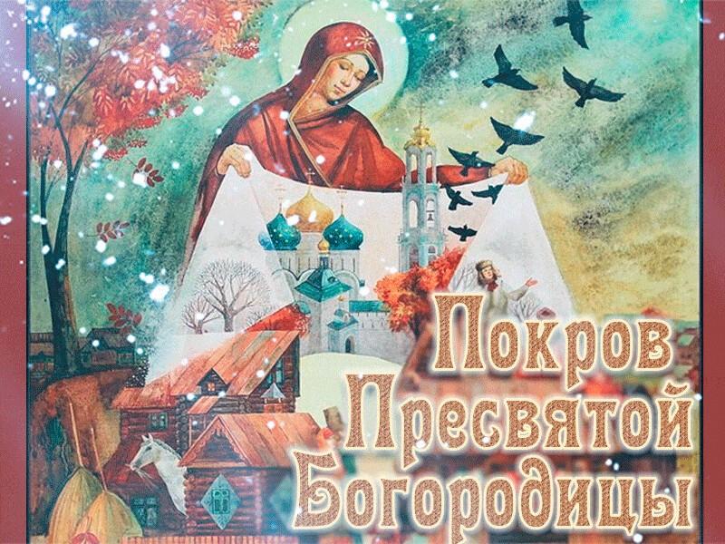 Православный праздник «В покров день – платок надень »
