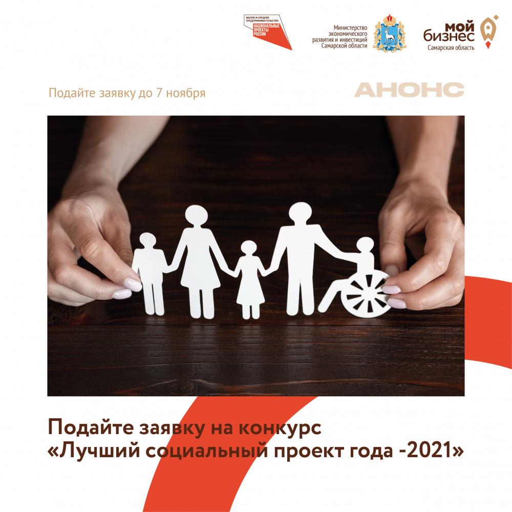 В Самарской области ведется прием заявок на региональный этап всероссийского конкурса «Лучший социальный проект года-2021»