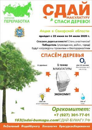 С 22 июня по 04 июля 2020г. в Самарской области пройдет Эко-марафон ПЕРЕРАБОТКА «Сдай макулатуру – спаси дерево!».