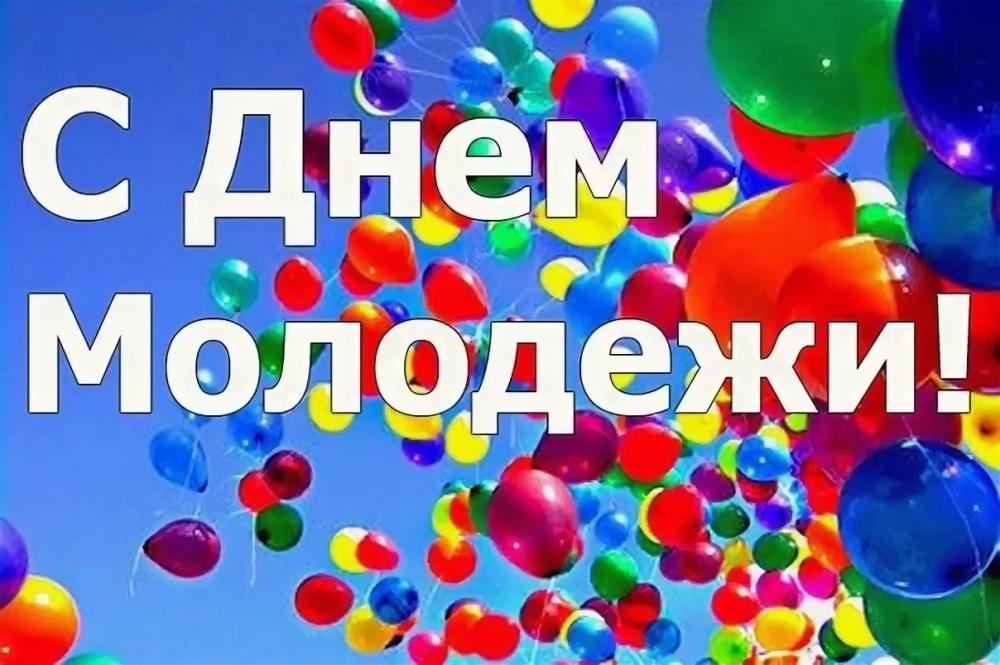 Информационное сообщение С ДНЕМ МОЛОДЁЖИ!!!