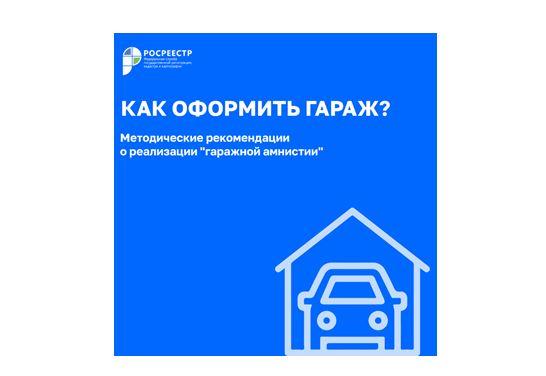 Росреестр разработал методические рекомендации для граждан по вопросам применения «гаражной амнистии»