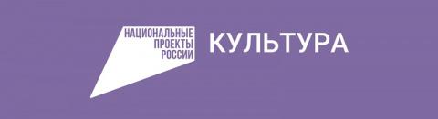 """логотип национального проекта """"Культура"""""""
