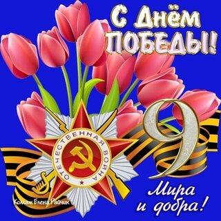 Поздравление с Днём Победы!
