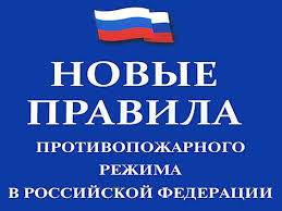 Об утверждении Правил противопожарного режима в Российской Федерации