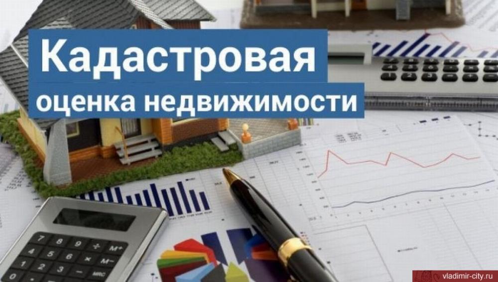 Извещение о проведения государственной кадастровой оценки