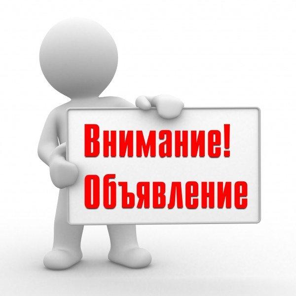 Объявление о приеме в общественной приемной Губернатора Воронежской области