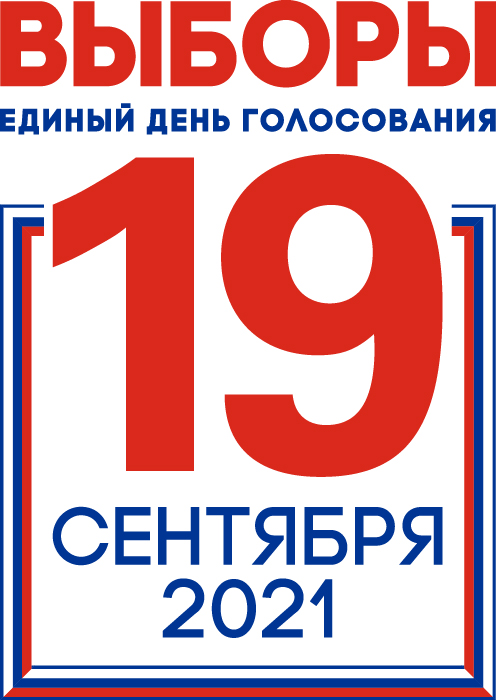 Выборы 2021 г.