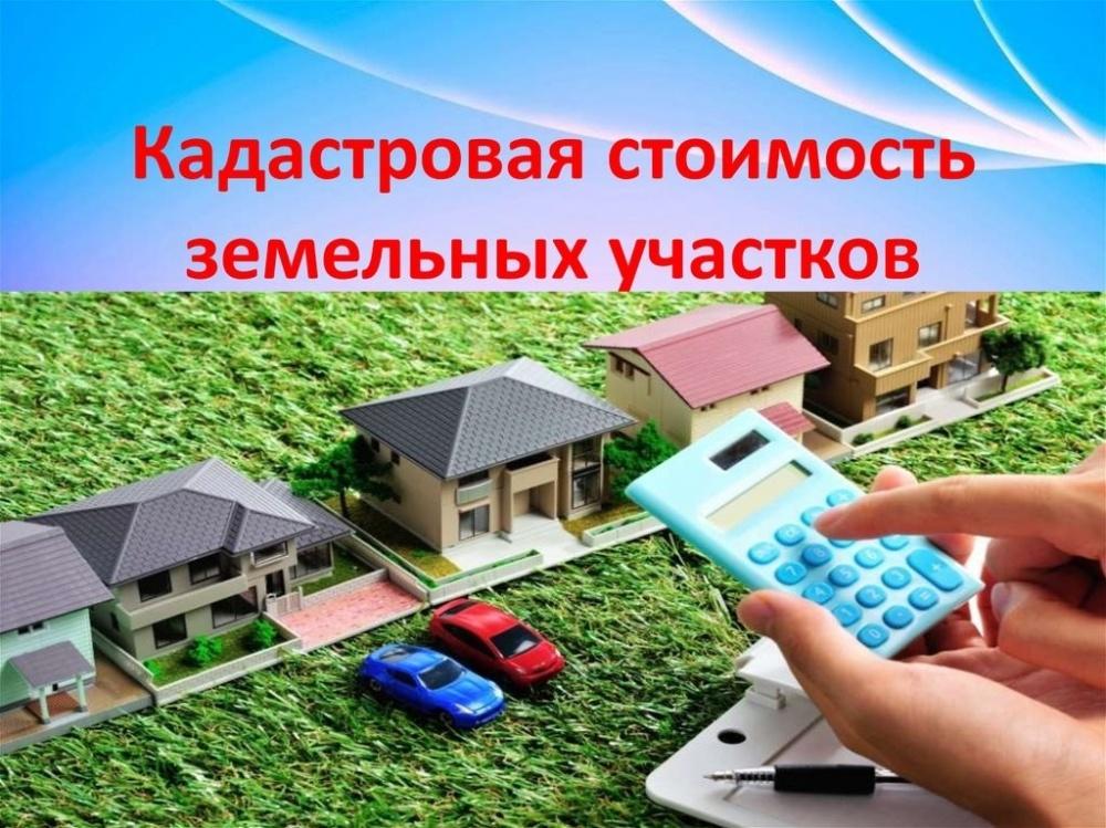 Утверждена новая кадастровая стоимость земельных участков категорий земель населенных пунктов, земель водного и лесного фондов.