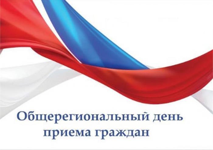 15 июня пройдет Общерегиональный день приема граждан