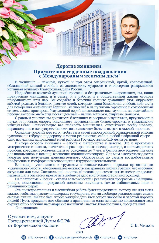 Поздравление от депутата Государственной Думы ФС РФ Чижова С. В