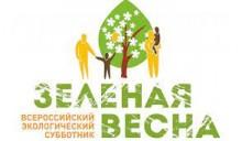 Неправительственный экологический фонд имени В.И. Вернадского объявляет о старте восьмого ежегодного самого массового в стране марафона «зеленых» акций – экологического субботника «Зеленая Весна – 2021»
