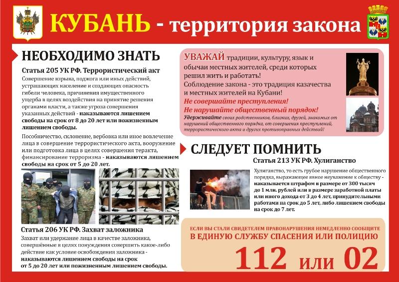 Ответственность за экстремистскую и террористическую деятельность