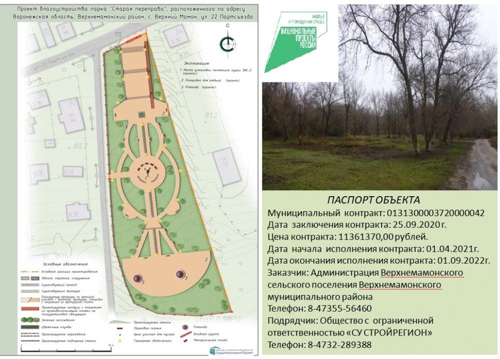 В 2021 году в рамках Федеральной программы «Формирование комфортной городской среды» на территории Верхнемамонского сельского поселения реализуется проект по благоустройству парка «Старая Переправа».