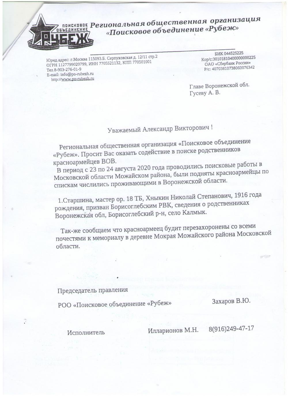 Разыскиваются родственники Хныкина Николая Степановича 1916 г.р.