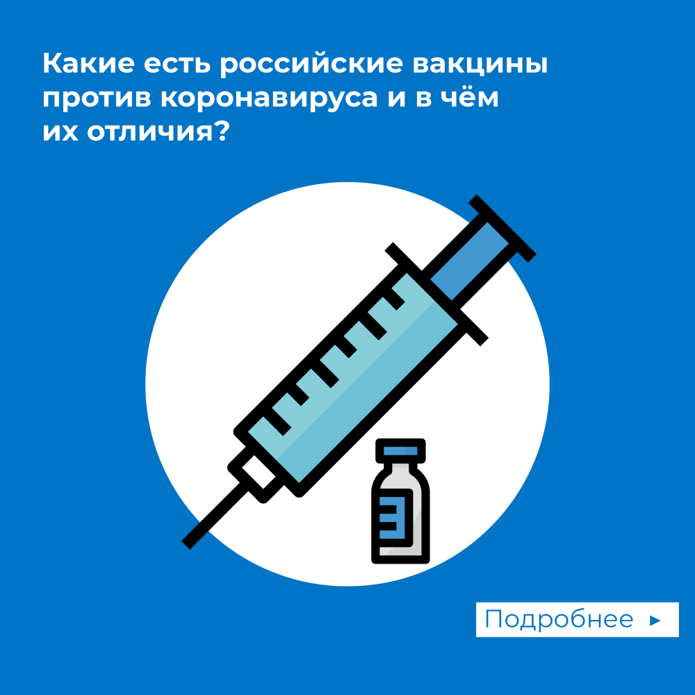 Российские вакцины против коронавируса и в чем их отличия?