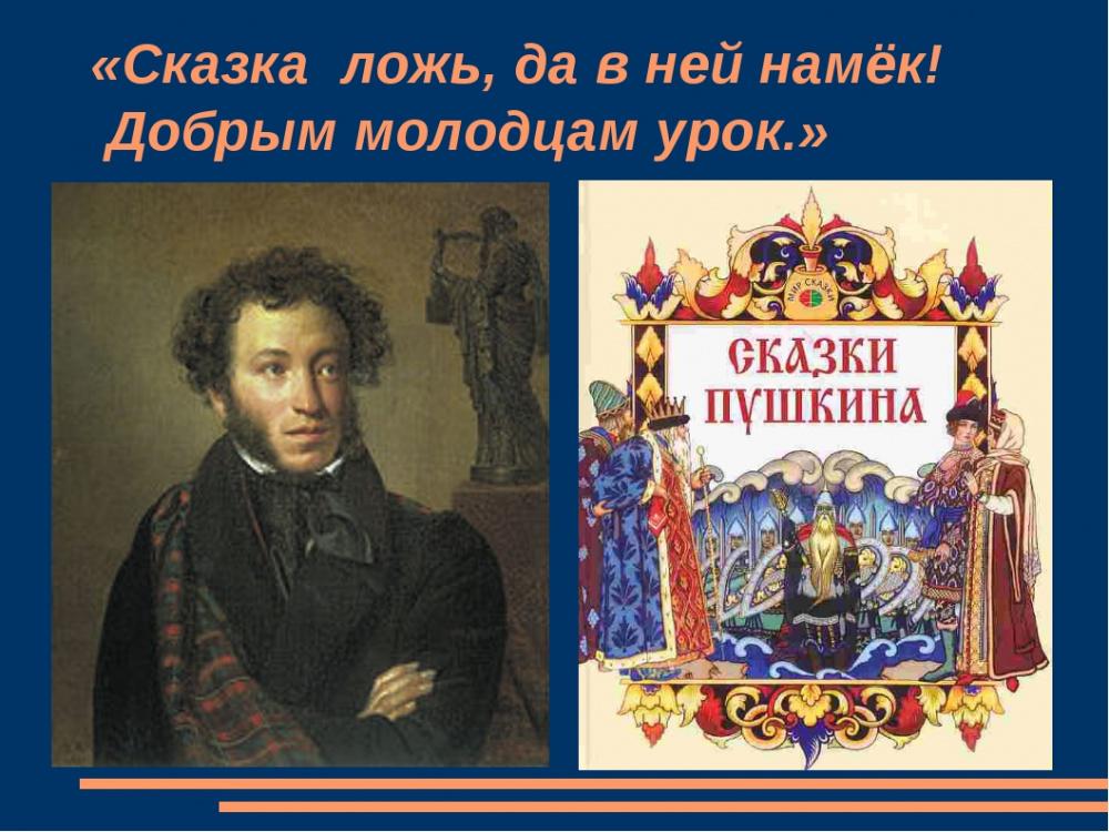 Информационный час «По следам Пушкинских сказок»