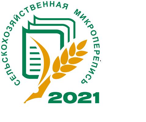 С 1 по 30 августа 2021 года в Волгоградской области  пройдет сельскохозяйственная микроперепись