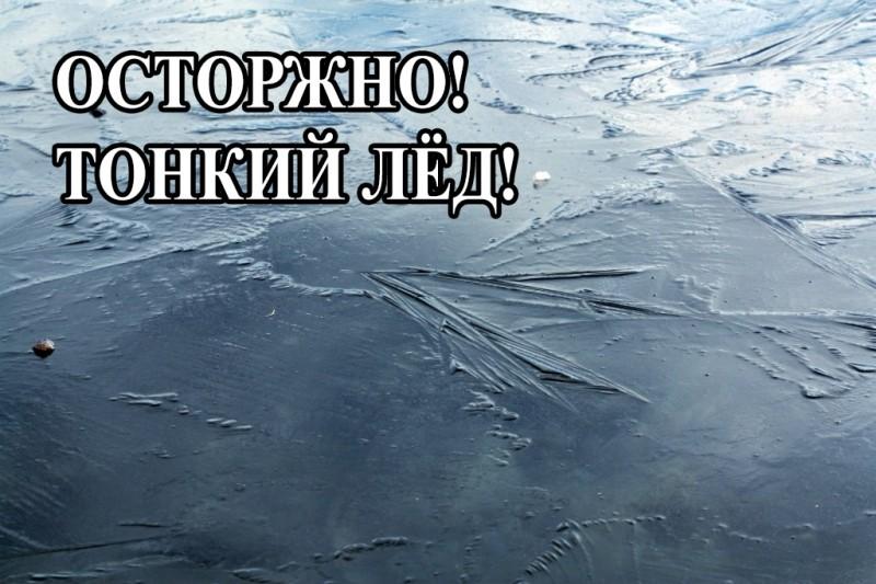 Памятки об опасности выхода на неокрепший лёд