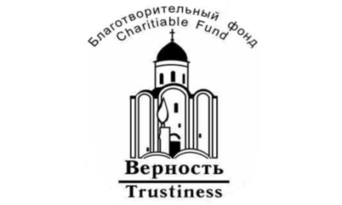 """Обращение Международного Благотворительного Фонда """"Верность"""""""