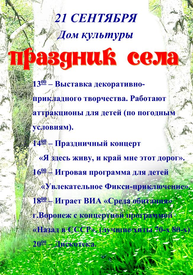 Праздничные мероприятия на день села БАБЯКОВО 21 сентября 2019