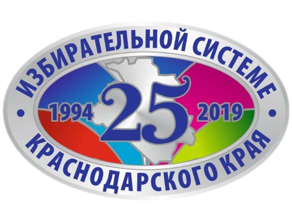 С 25-летием избирательной системы Краснодарского края!