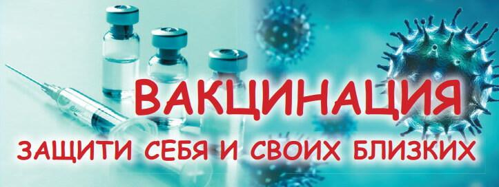 Вакцинация - защити себя и своих близких!