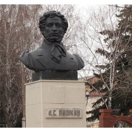 Пушкинский день России.