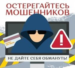Дистанционные мошенничества в период самоизоляции граждан