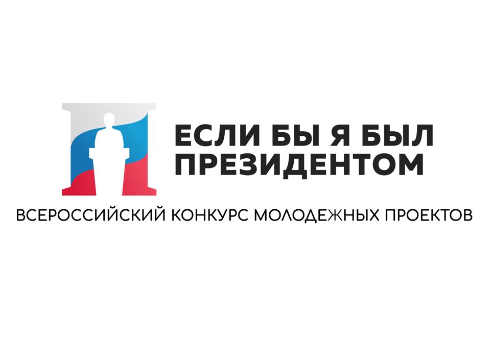 """Приглашаем на Всероссийский конкурс """"Если бы я был Президентом"""""""