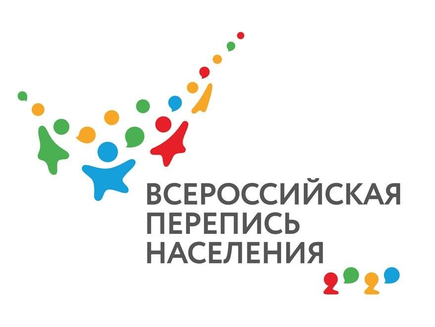 До Всероссийской переписи населения - 335 дней!