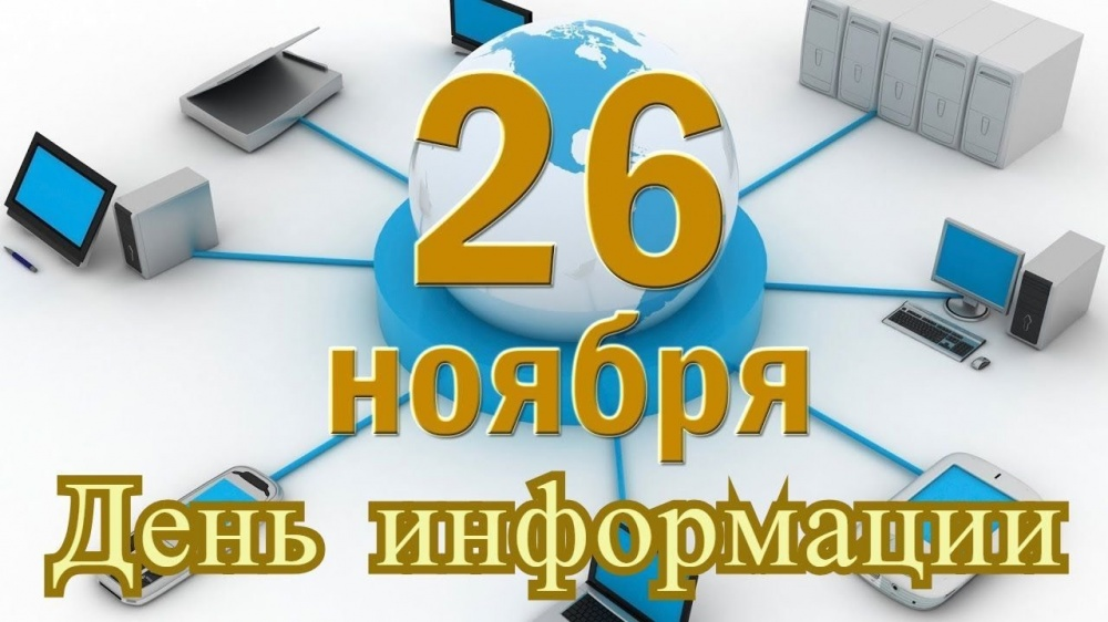 Час информации «От папируса до социальных сетей!»