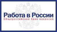 Работа в России Общероссийская база вакансии