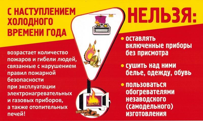 Пожарная безопасность при понижении температур