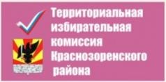 Территориальная избирательная комиссия Краснозоренского района провела обучающий семинар с участковыми избирательными комиссиями     Территориальная избирательная комиссия Краснозоренского района провела обучающий семинар с участковыми избирательными