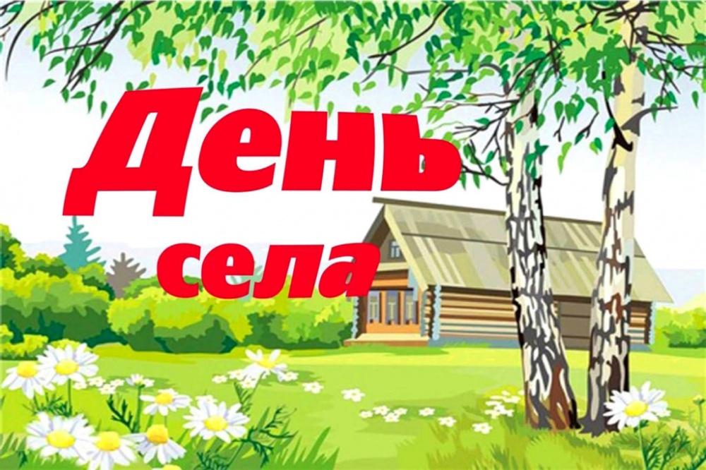 Объявление «День села»