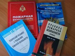 ОТВЕТСТВЕННОСТЬ ЗА НАРУШЕНИЯ ТРЕБОВАНИЙ ПОЖАРНОЙ БЕЗОПАСНОСТИ - статья 20.4 КоАП РФ