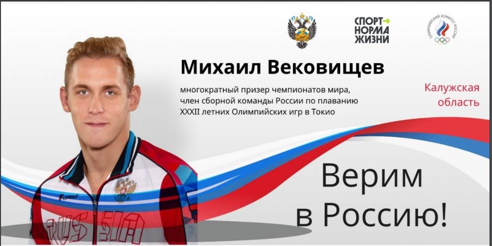 Спортсмены Калужской области представляющие Российскую Федерацию на XXXII летних Олимпийских играх в Токио