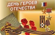 Районный онлайн- конкурс детского рисунка, посвященный памятной дате «Дню Героев Отечества»