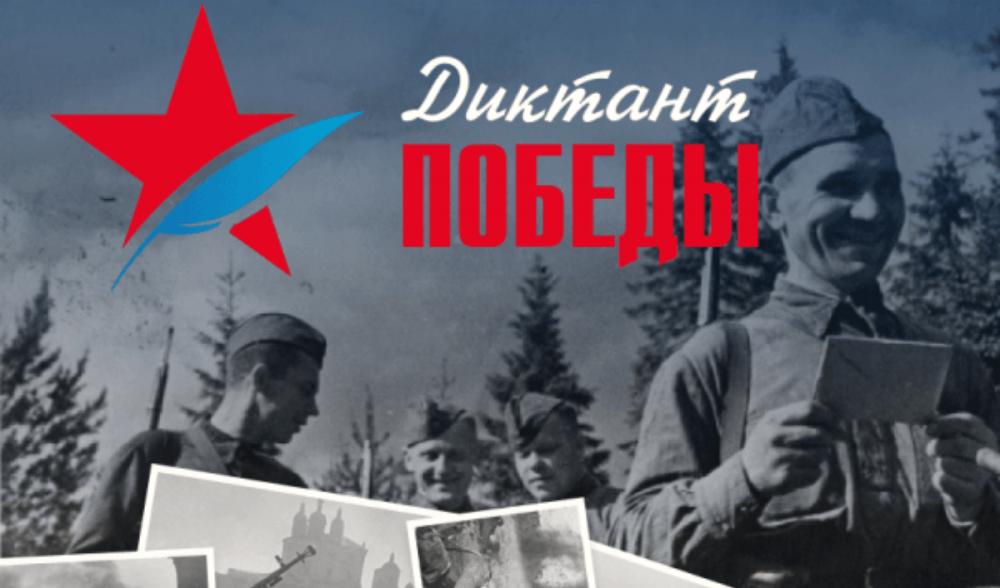 В Волгоградской области пройдет «Диктант Победы»
