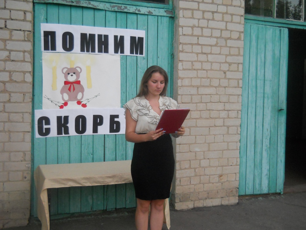 Акция «Помним и скорбим» в МКУК «Лосевский сельский Дом культуры»