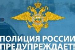 Самарская полиция предупреждант!